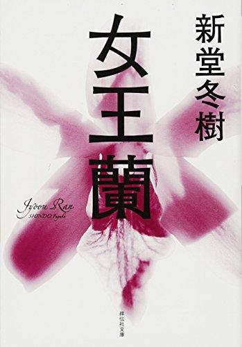 女王蘭 (祥伝社文庫)