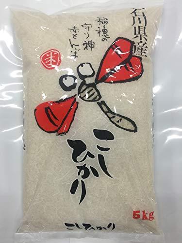 令和2年産 新米 石川県産 加賀百万石 赤とんぼ こしひかり 白米 10kg