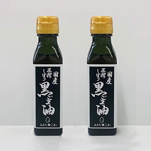 国産ごま油 黒ごま 2本入 無農薬 無化学肥料 除草剤不使用 宮崎県産