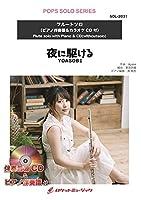 SOL2031 夜に駆ける/YOASOBI【フルート】(ピアノ伴奏譜&カラオケCD付) / ロケットミュージック