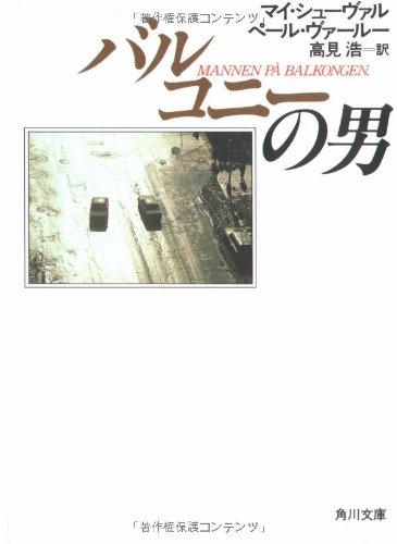 バルコニーの男―推理小説 (角川文庫 シ 3-3)の詳細を見る