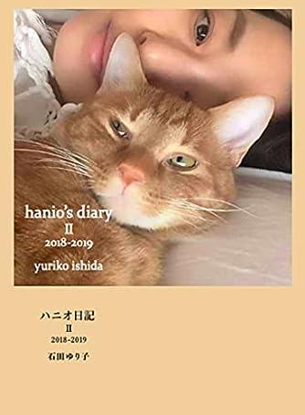 ハニオ日記 II 2018-2019