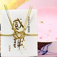 金箔入り 梅昆布茶 感謝の純金茶(水引付き)