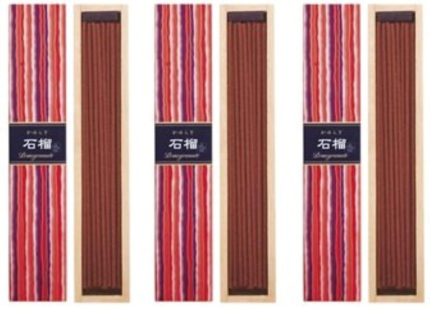 旅客可塑性蒸発日本香堂 かゆらぎ 石榴(ざくろ) スティック40本入 3箱セット