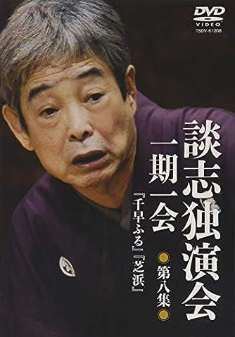DVD>談志独演会一期一会 第八集 『千早ふる』『芝浜』 (<DVD>)