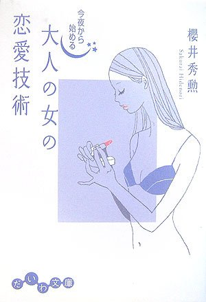 今夜から始める大人の女の恋愛技術 (だいわ文庫)