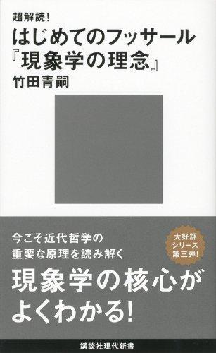 超解読! はじめてのフッサール『現象学の理念』 (講談社現代新書)