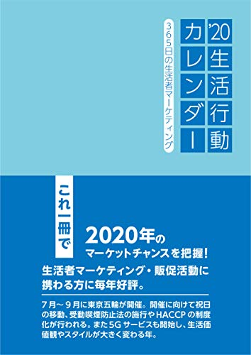 '20生活行動カレンダー―365日の生活者マーケティング