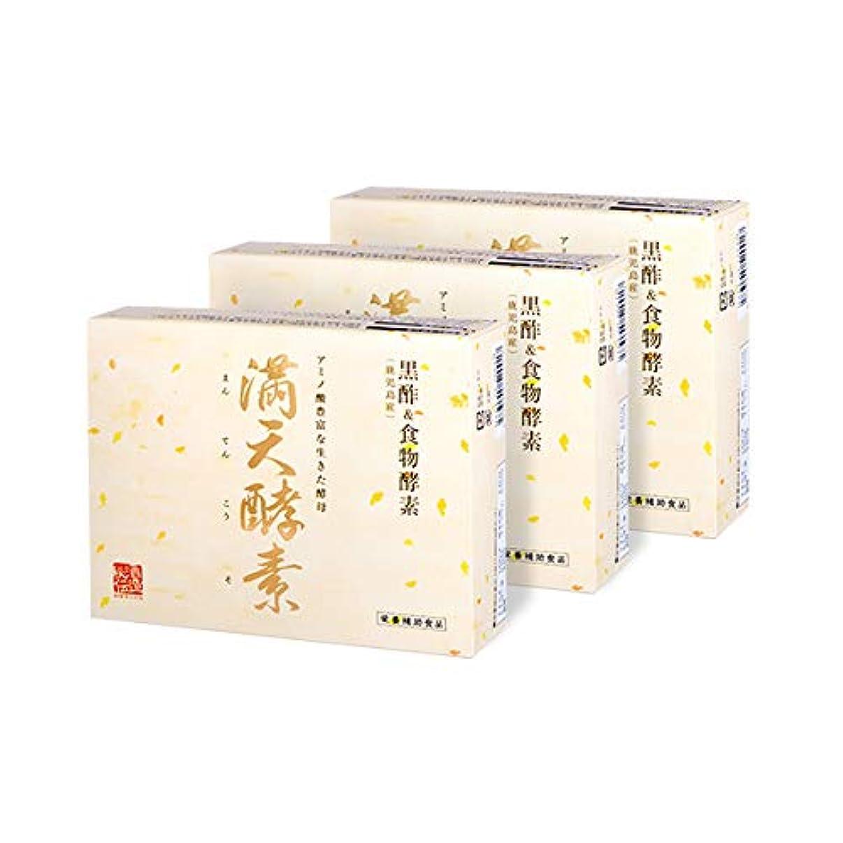 練習属性艦隊満天酵素 3箱セット 30包 (酵母×酵素×黒酢)