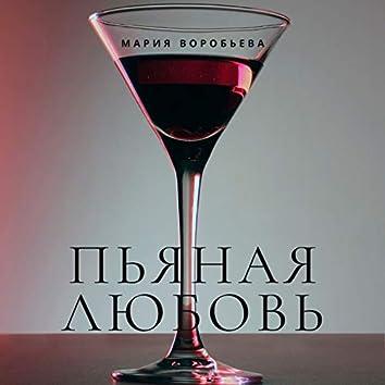 Пьяная любовь