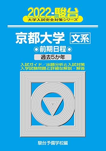 2022京都大学<文系> 前期日程 -過去5か年 (大学入試完全対策シリーズ 13)