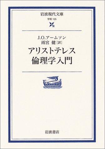 アリストテレス倫理学入門 (岩波現代文庫)