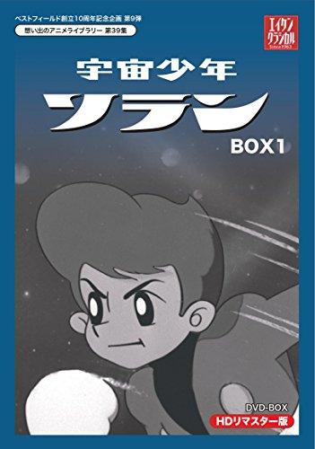 ベストフィールド創立10周年記念企画第9弾 宇宙少年ソラン HDリマスター DVD-BOX BOX1【想い出のアニメライブラリー 第39集】