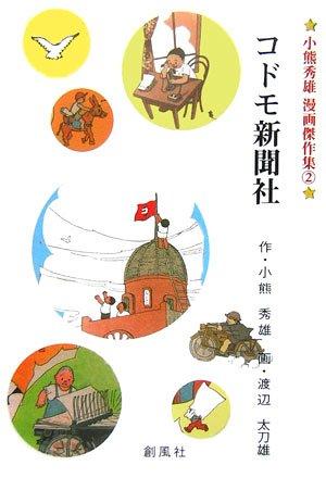 コドモ新聞社 (小熊秀雄漫画傑作集)の詳細を見る
