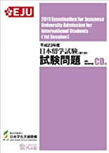 examination for japanese university admission for international students