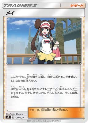 ポケモンカードゲーム PK-SD-121 メイ