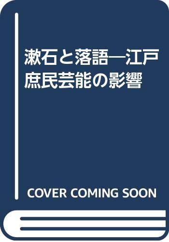 漱石と落語―江戸庶民芸能の影響の詳細を見る