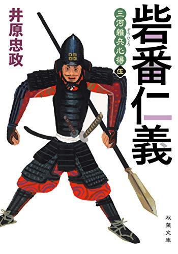 三河雑兵心得 砦番仁義 (双葉文庫)
