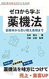 ゼロから学ぶ薬機法!〜超基本から言い換え表現まで〜: メーカー、広告代理店、ライター向け!薬機法を味方につけて売上・集客UP!