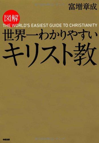 図解 世界一わかりやすい キリスト教