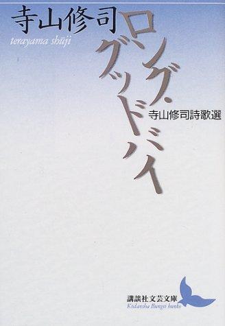ロング・グッドバイ 寺山修司詩歌選 (講談社文芸文庫)