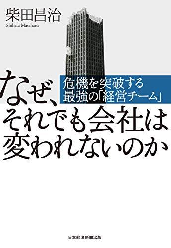 なぜ、それでも会社は変われないのか 危機を突破する最強の「経営チーム」 (日本経済新聞出版)