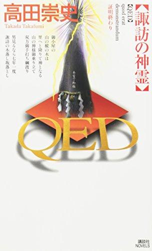QED 諏訪の神霊 (講談社ノベルス)