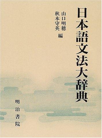 日本語文法大辞典の詳細を見る