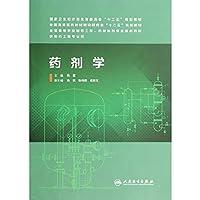 药剂学(本科制药工程、药物制剂专业)