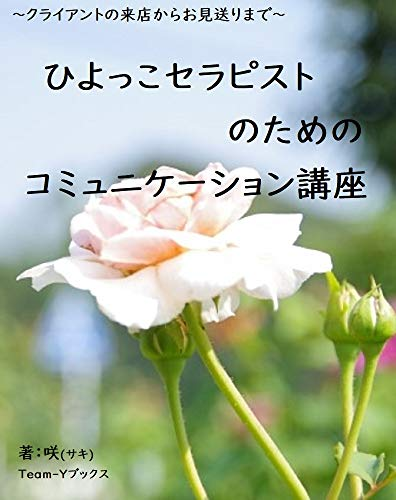 Communication skill course for immature therapists:  From client visits to see-off (Team-Y Books) (Japanese Edition)
