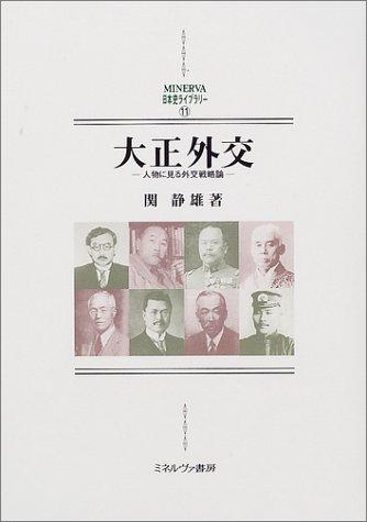 大正外交―人物に見る外交戦略論 (MINERVA日本史ライブラリー)