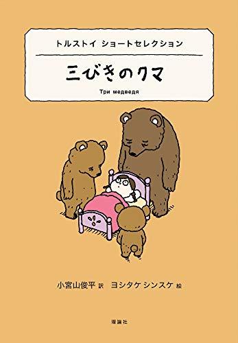 トルストイ ショートセレクション 三びきのクマ (世界ショートセレクション)