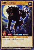 幻獣王ガゼル レア 遊戯王 驚愕のライトニングアタック!! rdkp03-jp011