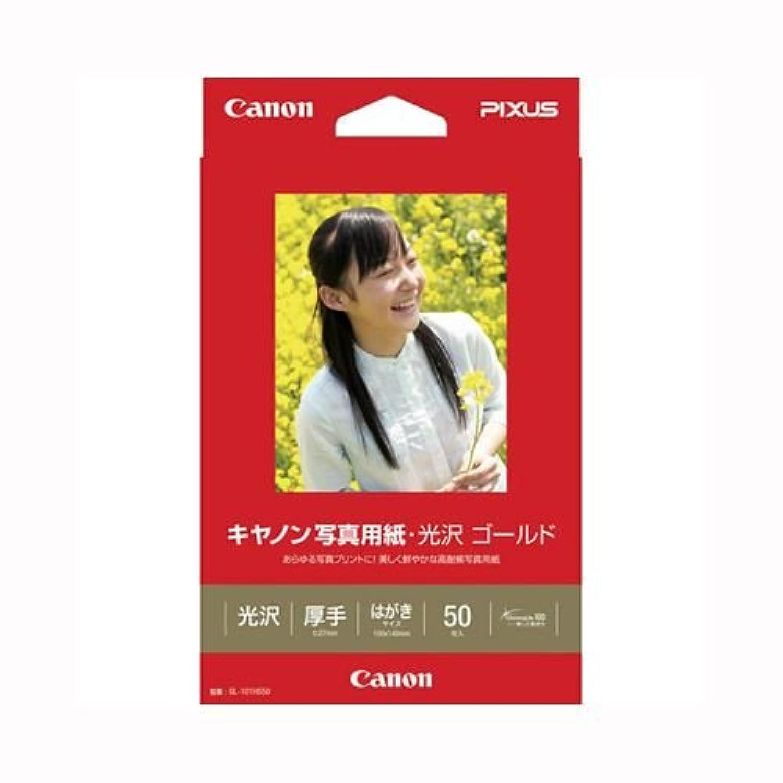 キヤノン 写真用紙光沢ゴールドはがきサイズ50枚 GL-101HS50 00069160【まとめ買い3冊セット】