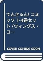 てんきゅん! コミック 1-4巻セット (ウィングス・コミックス)