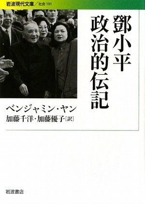 とう小平 政治的伝記 (岩波現代文庫)
