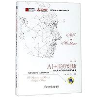 AI+医疗健康(智能化医疗健康的应用与未来)(精)/国药励展大健康系列新知丛书