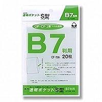 コレクト 透明ポケット Sガタ B7 CF-706