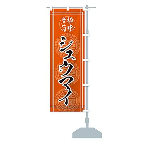 シュウマイ のぼり旗 サイズ選べます(コンパクト45x150cm 右チチ)