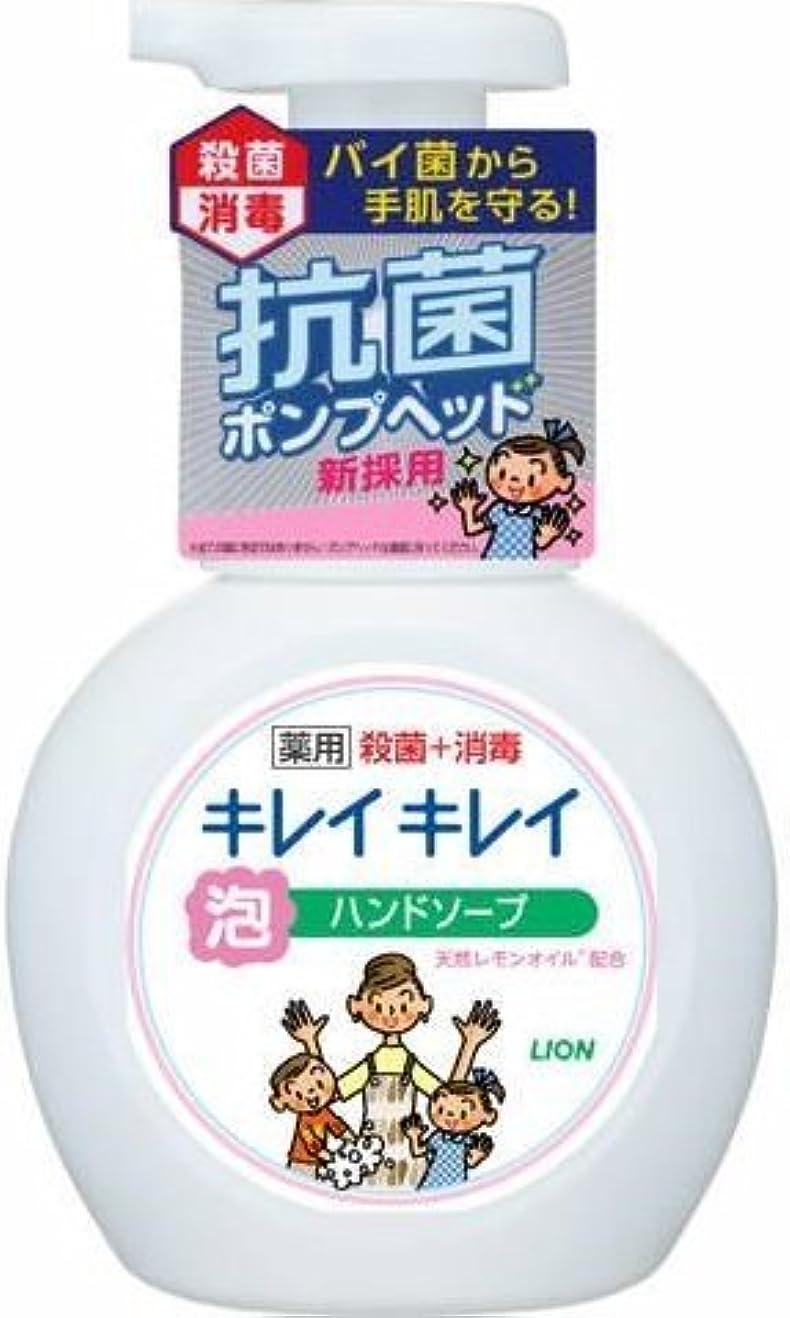 裸オート変更キレイキレイ 薬用泡ハンドソープ ポンプ250ml × 10個セット