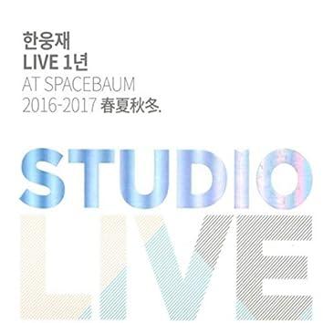 한웅재 라이브 1년 (Live At Spacebaum 2016)