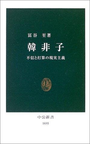 韓非子―不信と打算の現実主義 (中公新書)