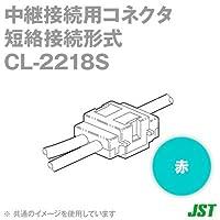 日本圧着端子製造 (JST) CL-2218S (赤) 10個 中継接続用コネクタ (短絡接続) SN