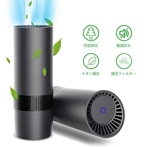 Natuoke 車載空気清浄機 イオン発生機 エアクリーナー ホコリ除去 アレルギ 対策 除菌 脱臭 PM2.5対応 HEPA...