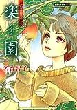Best of名香智子 (3) (双葉文庫―名作シリーズ (な-13-08))