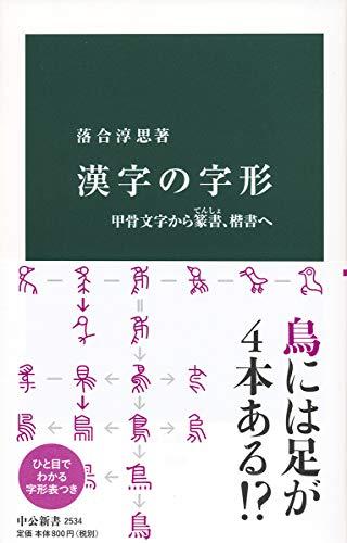 漢字の字形-甲骨文字から篆書、楷書へ (中公新書)