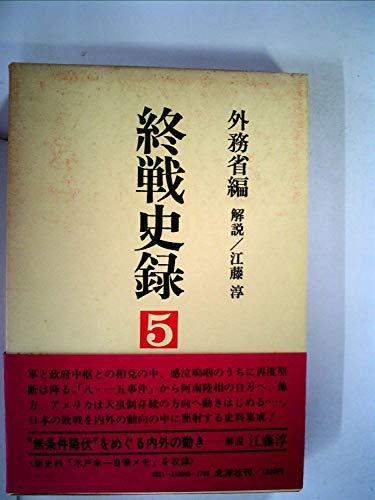 終戦史録〈5〉 (1978年)