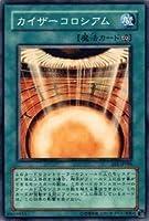 遊戯王カード 【 カイザーコロシアム 】 EE1-JP086-N 《エキスパートエディション1》