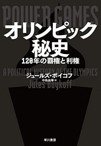 オリンピック秘史: 120年の覇権と利権
