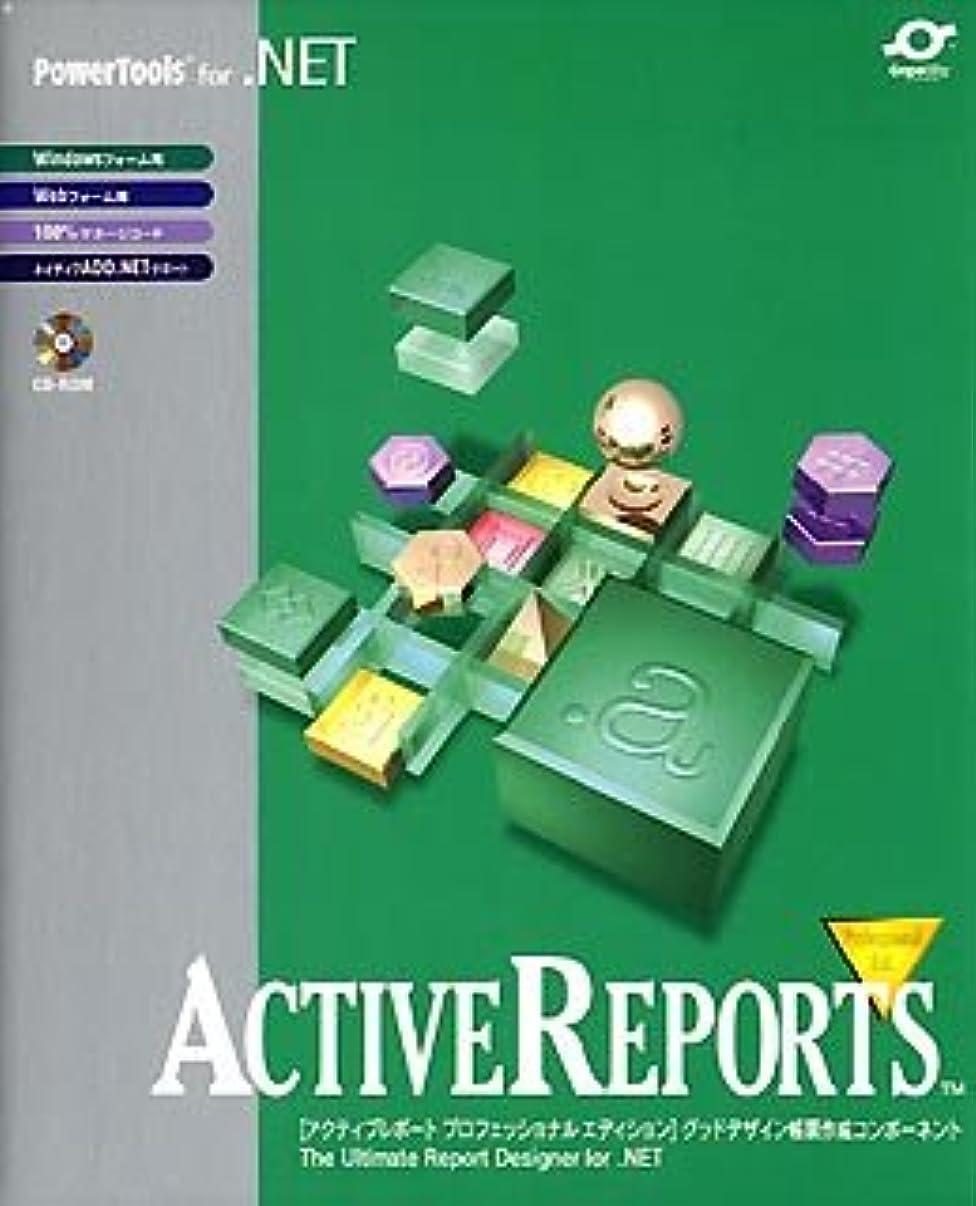 ActiveReports for .NET Professional Edition 1開発ライセンス